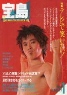 宝島 1984/1
