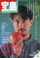 宝島 1984/2