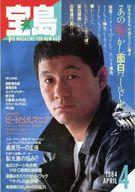 宝島 1984/4