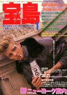 宝島 1985/1