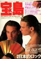 宝島 1985/3