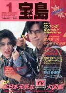 宝島 1986/1