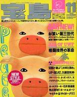 宝島 1988年11月号