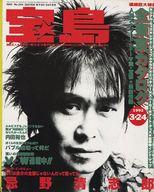 宝島 1992年3月24日号