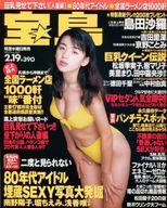 宝島 1997年2月19日号 No.367