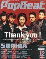 POP BEAT 2001/12 ポップビート