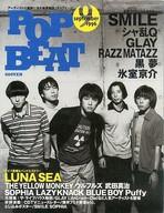 POP BEAT 1996/9 ポップビート