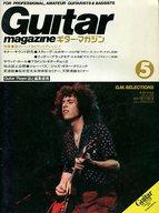 Guitar magazine 1982年05月号 ギターマガジン
