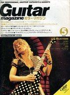 Guitar magazine ギター・マガジン 1983年5月号