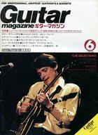 Guitar magazine ギター・マガジン 1983年6月号