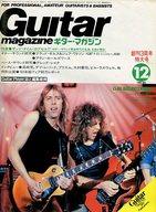 Guitar magazine 1983/12 ギターマガジン