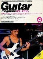 Guitar magazine 1984年4月号
