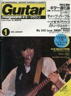 Guitar magazine 1985年1月号 ギターマガジン