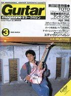 Guitar magazine ギター・マガジン 1985年3月号