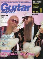 Guitar magazine 1986年1月号 ギターマガジン