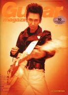 Guitar magazine 1992/10 ギターマガジン
