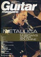 Guitar magazine 1998年1月号 ギターマガジン
