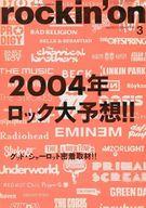 rockin'on 2004/3 ロッキング・オン