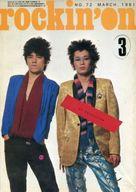 rockin'on 1981/3 ロッキング・オン