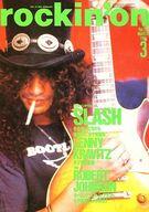 rockin'on 1991/3 ロッキング・オン