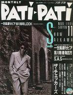 PATi PATi 1985年11月号 パチパチ