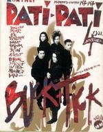 付録無)PATi PATi 1992年4月号 VOL.88 パチパチ