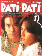 PATi PATi 1992/12 VOL.96 パチパチ
