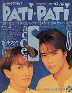 付録付)PATi PATi 1993/8VOL.104 パチパチ