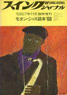 スイングジャーナル SWING JOURNAL 1967年11月臨時増刊