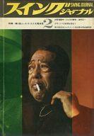 Swing JOURNAL 1968年2月号 スイングジャーナル