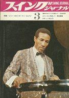 Swing JOURNAL 1968年3月号 スイングジャーナル