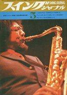 Swing JOURNAL 1968年5月号 スイングジャーナル