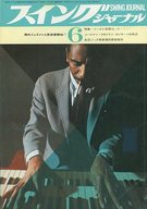 Swing JOURNAL 1968年6月号 スイングジャーナル