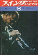 Swing JOURNAL 1968年8月号 スイングジャーナル