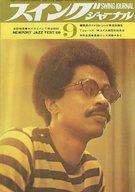 Swing JOURNAL 1968年9月号 スイングジャーナル