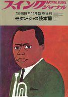 スイングジャーナル SWING JOURNAL 1968年11月臨時増刊