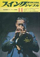Swing JOURNAL 1968年11月号 スイングジャーナル