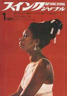 Swing JOURNAL 1969年1月号 スイングジャーナル