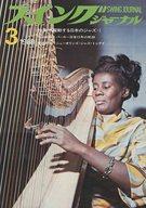 Swing JOURNAL 1969年3月号 スイングジャーナル