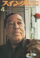 Swing JOURNAL 1969年4月号 スイングジャーナル