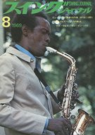 Swing JOURNAL 1969年8月号 スイングジャーナル