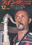 Swing JOURNAL 1969年12月号 スイングジャーナル