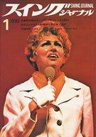 Swing JOURNAL 1970年1月号 スイングジャーナル