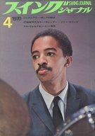 Swing JOURNAL 1970年4月号 スイングジャーナル