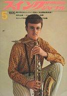 Swing JOURNAL 1970年5月号 スイングジャーナル