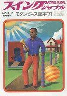 スイングジャーナル SWING JOURNAL 1970年11月臨時増刊