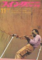 Swing JOURNAL 1970年11月号 スイングジャーナル