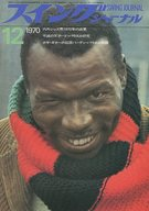 Swing JOURNAL 1970年12月号 スイングジャーナル