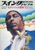 モダン・ジャズ読本'72 スイングジャーナル 1971年11月臨時増刊