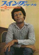 Swing JOURNAL 1973年2月号 スイングジャーナル